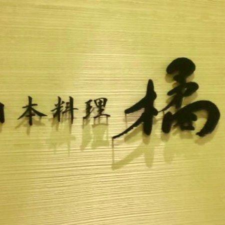 Japanese Restaurant Tachibana: 日本料理橘