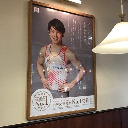 Tsurugashima, Japon: リンガーハット 鶴ケ島インター店
