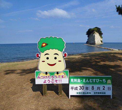 Mitsukejima Island: みつけたろう