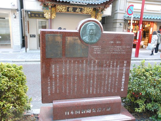The site of The Birthplace of Japanese Newspaper