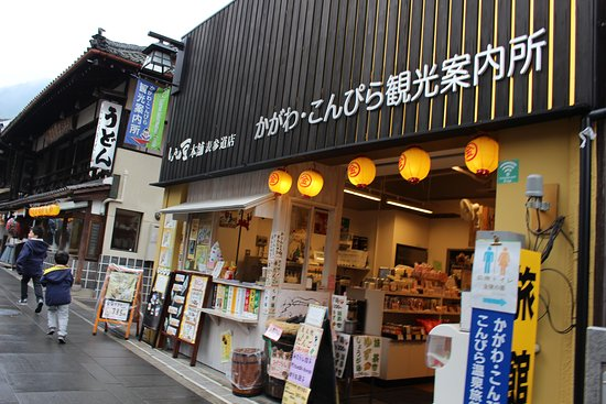 Kagawa Kompira Tourist Information Center