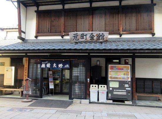 Ono Tourist Association