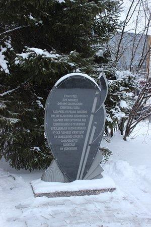 Памятник погибшим кинешемцам