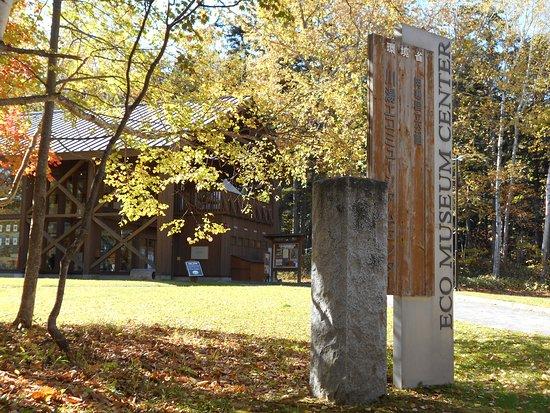 川湯生態博物館中心