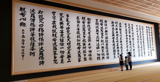 Ryoun-ji Temple