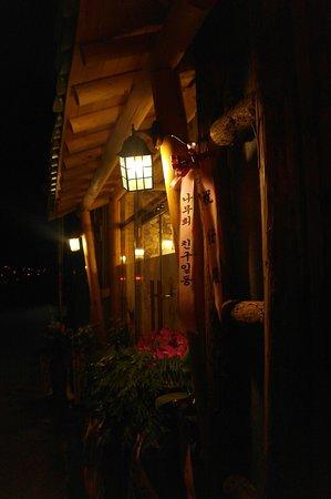 Jeongeup, كوريا الجنوبية: 밤에 찍은 입구사진~ 밤이 더 좋은 것 같다.