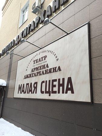Московский Драматический Театр Под Рук. Армена Джигарханяна: м. Спортивная