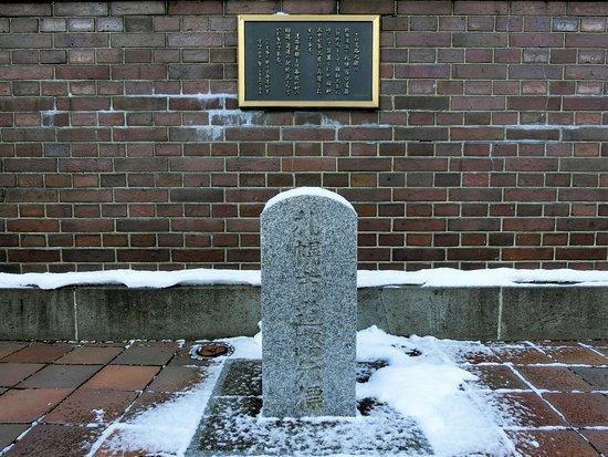 Sapporo City Kilometer Zero Monument
