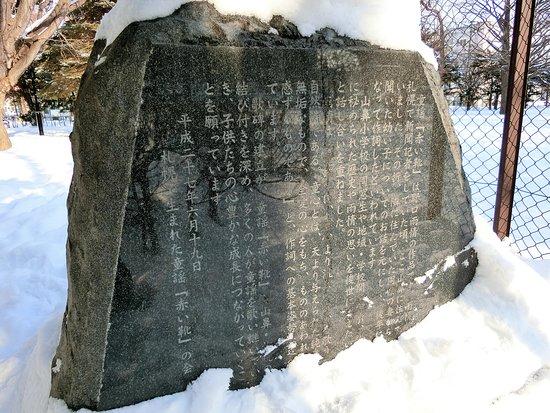 Akaikutsu Inscription on Monument