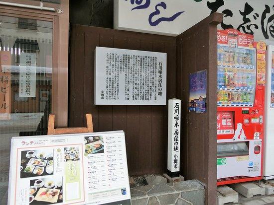 Otaru, Japan: 石川啄木居住地跡~2