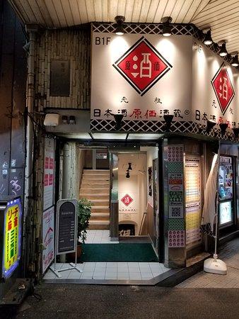 Nihonshu Genka Sakakura Kawasaki: 外観
