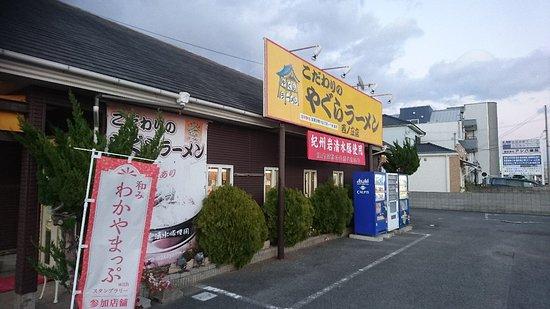 やぐらラーメン西ノ庄店 (和歌山市) の口コミ8件 - トリップアドバイザー