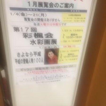 Shinagawa Kumin Gallery