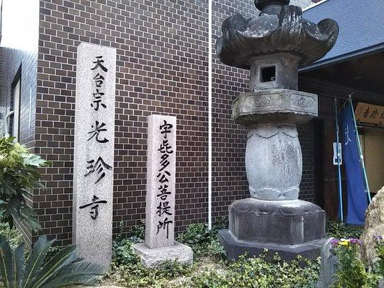 Kochin-ji Temple