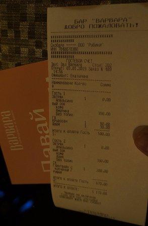 Varvara: чек