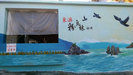 Lin A Man Xiaochi Bu: 終於到了阿滿姨的吃飯地方,實在稱不上餐廳,都是搭的棚子,很簡陋