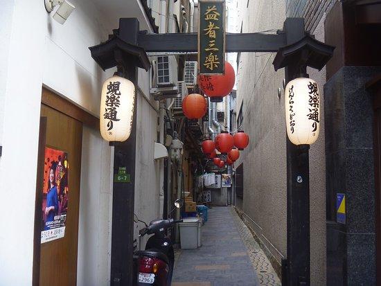 Kenraku Street