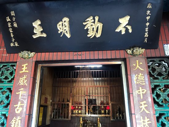 Guanziling Huo Wangye Miao