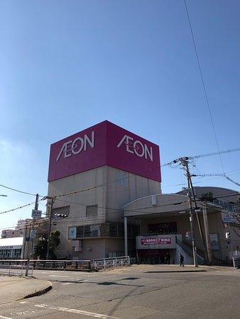 Aeon Himeji