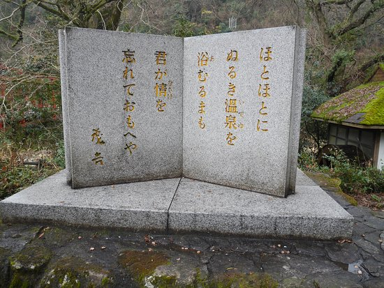 Tanka Inscription of Saito Mokichi