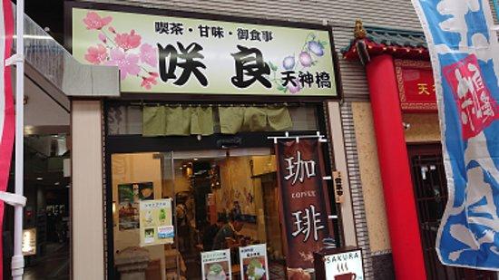Sweets and Meals Sakura: お店の外観