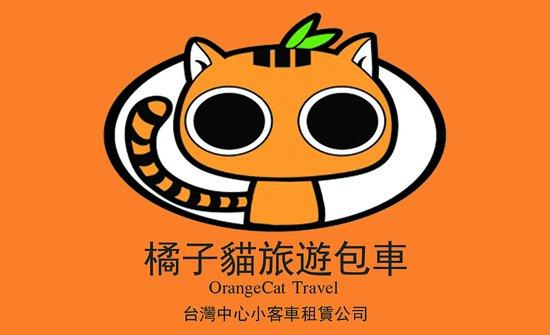 Xinbei, Taiwán: 不論您需要的是專業的司機兼導遊包車、純粹的包車代步、機場接送,甚至是單人共乘,我們都能站在旅人的角度,協助規劃與擔任您最貼心的旅遊導航。 橘子貓包車,真心誠意的提供您優質且完善的台灣旅遊,期許替每位旅客留下最美好的回憶,期待您下次再回來。 官網 https://8car.com.tw