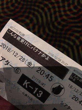 Movix Rifu