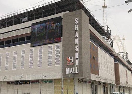 Basrah, Iraq: Shanshal mall
