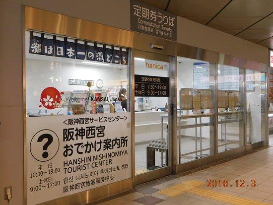 Nishinomiya, Japan: 外観景観一例