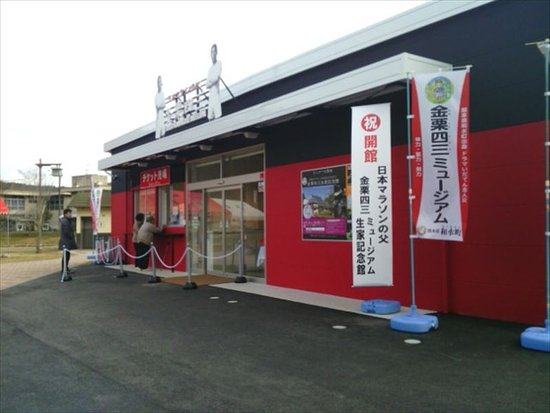 Kanakuri Shiso Museum