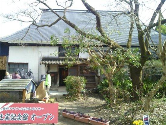 Nagomi-machi, Japonsko: 生家記念館外観