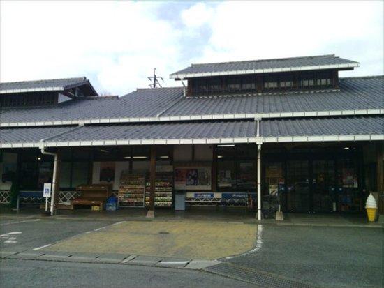 Mikawa Onsen Furusato Koryu Center