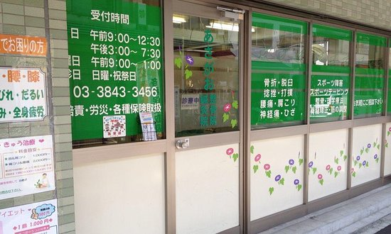 Asagao Acupuncture Orthostatic Clinic