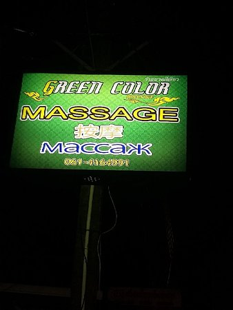 Green Color Massage
