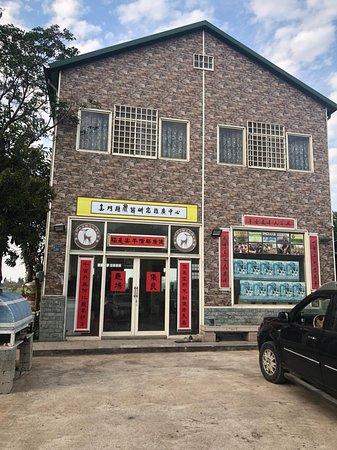 Jinning, Kinmen: 光前鹿場