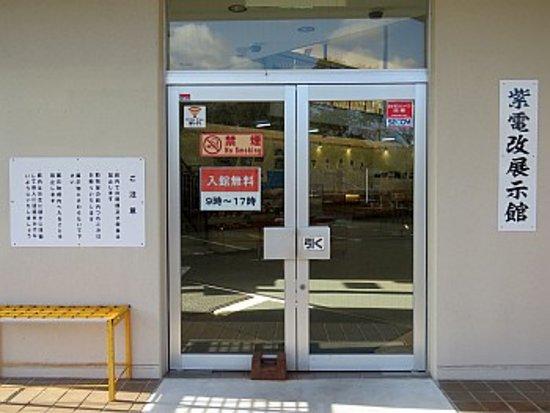 Ainan-cho, Nhật Bản: 施設入口