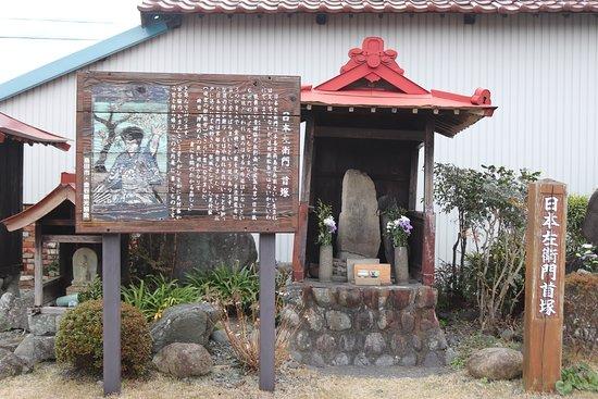 Nippon Zaemon no Kubizuka