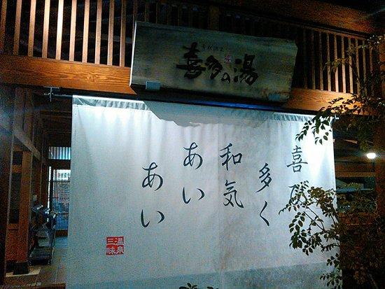 大府市, 愛知県, 喜多の湯 有松温泉