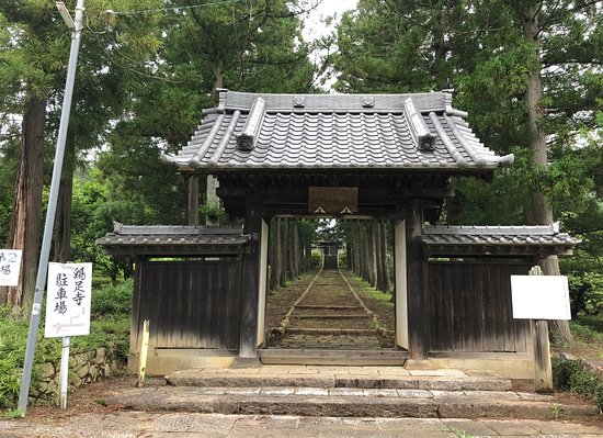 Ashikaga, Japão: 鶏足寺山門