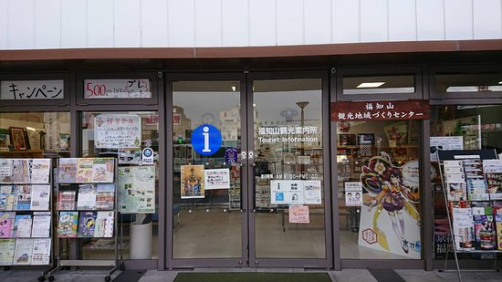 ‪Fukuchiyama Tourist Information Center‬