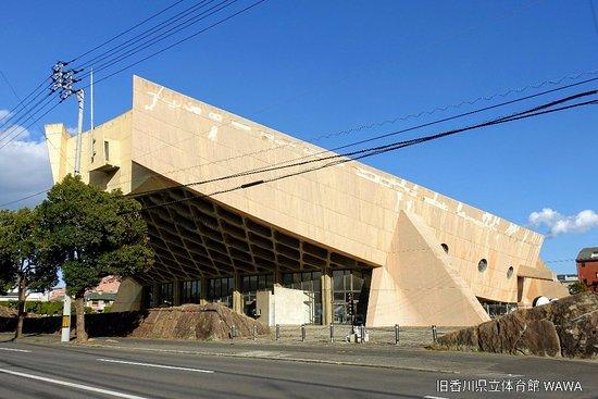 Ex-Kagawa Prefectural Gymnasium