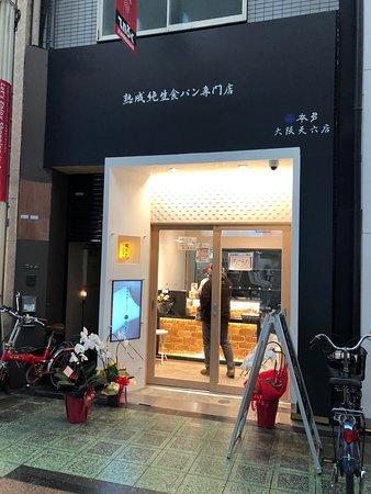 Tenjimbashisuji Shopping Street Photo