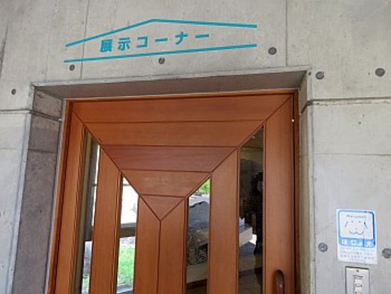 Nagano, اليابان: 展示コーナー入口