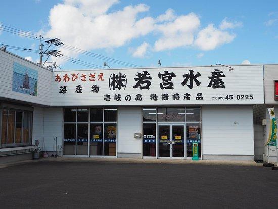 Wakamiyasuisan Souvenir Shop