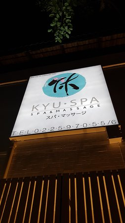 ‪Kyu Spa & Massage‬