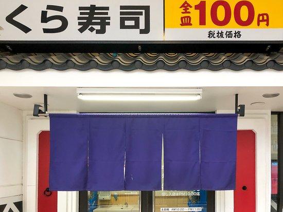 無添くら寿司 セブンタウン小豆沢店