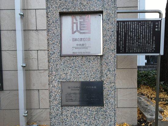 Nihon no Michi 100 Sen Chuodori Monument