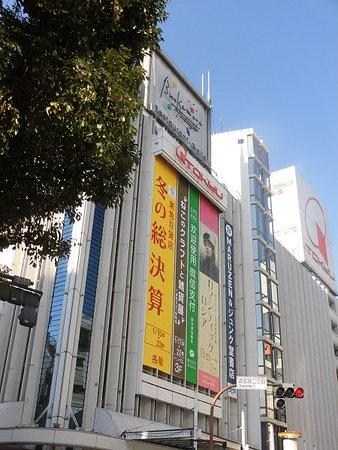 东急百货店 涩谷本店