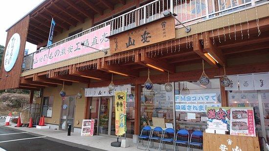 Himono Yamayasu Nebukawa