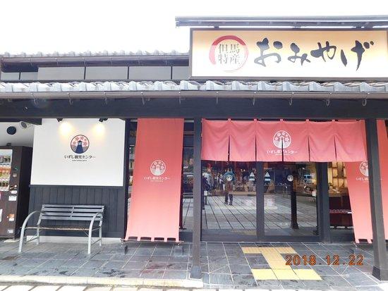 Izushi Kanko Center
